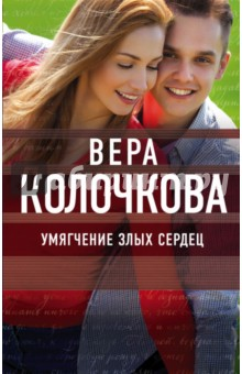 Умягчение злых сердец - Вера Колочкова