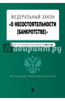 Купить ФЗ О несостоятельности (банкротстве) на 2017 год ISBN: 978-5-699-89213-6