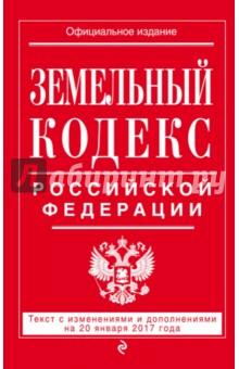 Земельный кодекс РФ на 20 января 2017 года