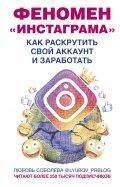 Любовь Соболева: #Феномен инстаграмма. Как раскрутить свой аккаунт и заработать