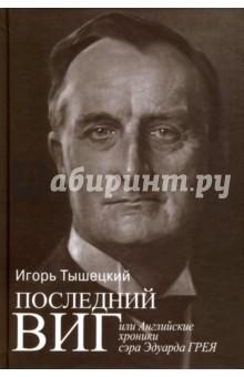Последний виг, или Английские хроники сэра Эдуарда Грея - Игорь Тышецкий