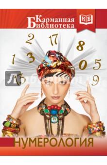 Купить Нумерология ISBN: 978-5-17-094215-2