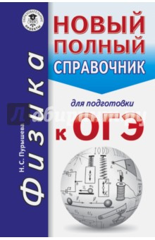 Купить Наталия Пурышева: ОГЭ. Физика. Новый полный справочник ISBN: 978-5-17-101608-1