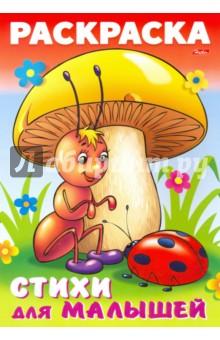 Купить А. Баранюк: Раскраска книжка для малышей. Муравьишка под грибом ISBN: 4606782239698
