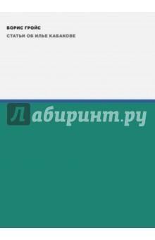 Статьи об Илье Кабакове - Борис Гройс