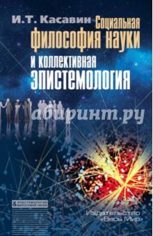 Социальная философия науки и коллективная эпистемология