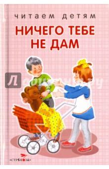 Купить Степанов, Данько, Александрова: Ничего тебе не дам. Стихи ISBN: 978-5-9951-2870-0