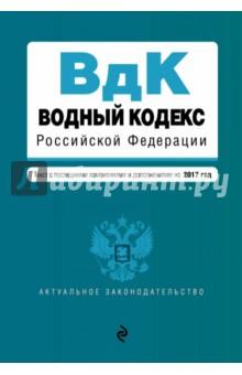 Купить Водный кодекс Российской Федерации с последними изменениями и дополнениями на 2017 год ISBN: 978-5-699-95251-9