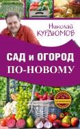 Николай Курдюмов: Сад и огород поновому