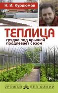Николай Курдюмов: Теплица  грядка под крышей продлевает сезон