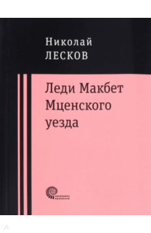 Николай Лесков - Леди Макбет Мценского уезда. Очерк