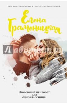 Любовный приворот для одноклассницы - Елена Граменицкая