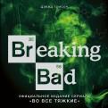 Дэвид Томсон: Breaking Bad. Официальное издание сериала