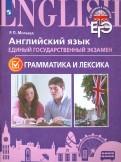 Радислав Мильруд: ЕГЭ. Английский язык. Грамматика и лексика. Для школ с углубленным изучением языка
