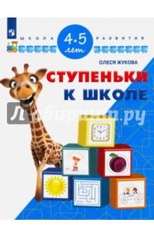 Ступеньки к школе. Для детей 4-5 лет - Олеся Жукова