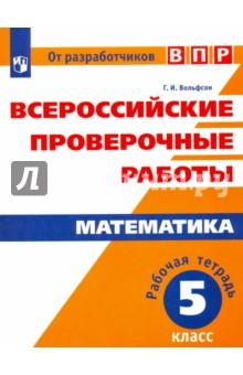 ВПР. Математика. 5 класс. Рабочая тетрадь - Георгий Вольфсон