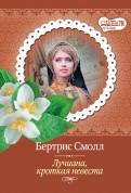 Бертрис Смолл: Лучиана, кроткая невеста