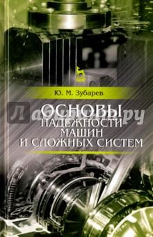 Купить Юрий Зубарев: Основы надежности машин и сложных систем. Учебник ISBN: 978-5-8114-2328-6
