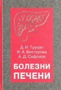 Труханов, Викторова, Сафонов: Болезни печени. Учебное пособие