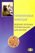 25 % · Соколовский, Савичева - Гонококковая инфекция. Ведение больных.  Рекомендации для врачей обложка книги 2cef2410a4a