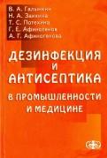 Галынкин, Заикина, Потехина: Дезинфекция и антисептика в промышленности и медицине