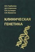 Горбунова, Стрекалов, Суспицын: Клиническая генетика. Учебник