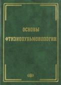 Галицкий, Казанцев, Харитонов: Основы фтизиопульмонологии. Учебник
