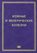 Монахов, Соколовский, Аравийская: Кожные и венерические болезни. Пособие к курсу практическое занятие