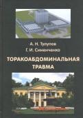 Синенченко, Тулупов: Торакоабдоминальная травма