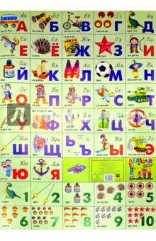 Азбука русская + счет. Для мальчиков (550х800)
