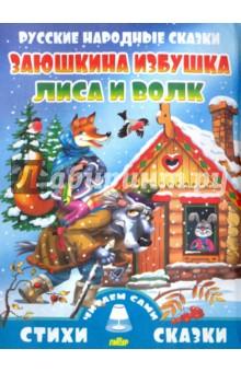 Купить Русские народные сказки. Заюшкина избушка. Лиса и волк ISBN: 978-5-9780-0722-0