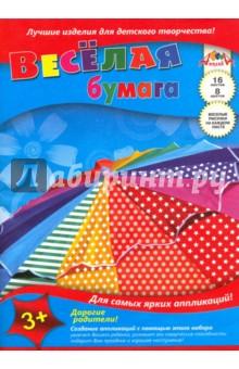 Купить Бумага цветная двусторонняя с рисунком Зонтик (16 листов, 8 цветов, А4) (С2779-04) ISBN: 4640019002587