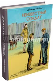 Купить Анатолий Рыбаков: Неизвестный солдат ISBN: 978-5-91045-995-7