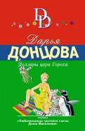 Дарья Донцова - Доллары царя Гороха обложка книги