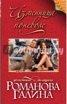 Купить Галина Романова: Изменница поневоле ISBN: 978-5-699-93848-3