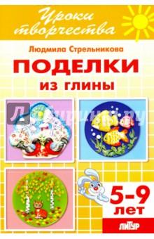 Поделки из глиным. Рабочая тетрадь для детей 5-9 лет - Людмила Стрельникова