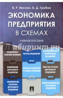 Экономика предприятия в схемах. Учебное пособие - Грибов, Веснин