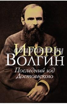 Купить Игорь Волгин: Последний год Достоевского ISBN: 978-5-17-098761-0