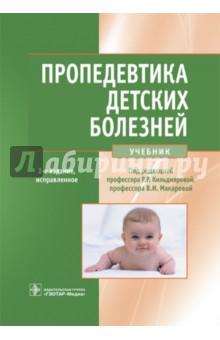 кильдиярова детские болезни pdf