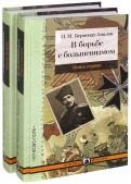 Павел БермондтАвалов: В борьбе с большевизмом. В 2х книгах