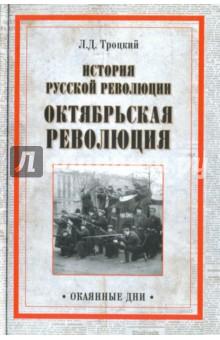 Лев троцкий преданная революция скачать pdf