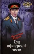 Александр Кердан: Суд офицерской чести