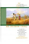 На полном скаку и другие произведения немецких и австрийских писателей в переводах А. Карельского обложка книги