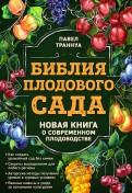 Павел Траннуа: Библия плодового сада