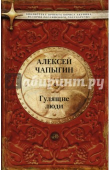 Гулящие люди - Алексей Чапыгин