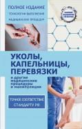 Николай Савельев: Уколы, капельницы, перевязки и другие медицинские процедуры и манипуляции