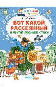 Купить Самуил Маршак: Вот какой рассеянный и другие любимые стихи ISBN: 978-5-17-101333-2