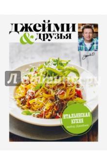Купить Джейми Оливер: Выбор Джейми. Итальянская кухня ISBN: 978-5-699-93901-5