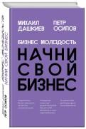 Осипов, Дашкиев - Бизнес Молодость. Начни свой бизнес обложка книги