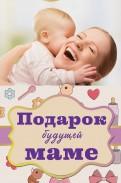 Филиппова, Эйзенберг, Муркофф: Подарок будущей маме